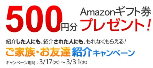 hapitas-amazon-500yen