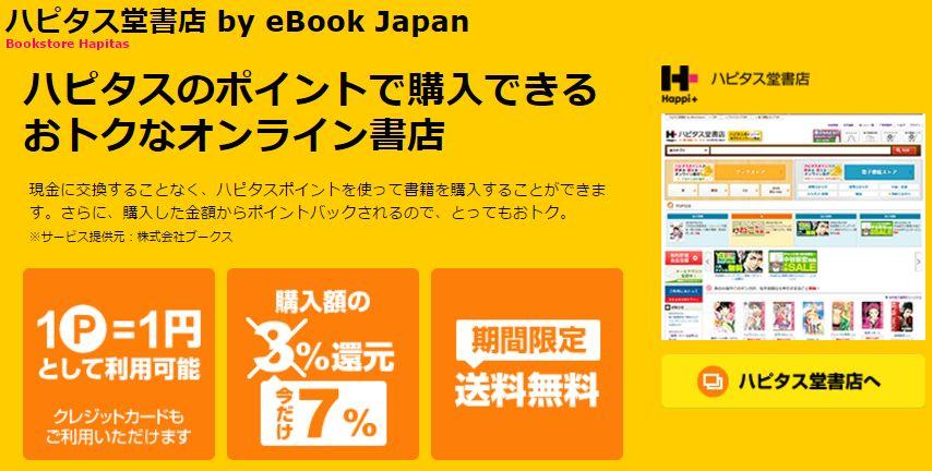 hapitas-book2