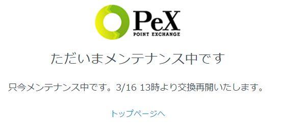 pex-01603-3