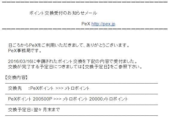 pex-201603-7