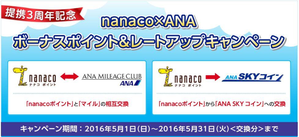 ana-nanaco-rateup