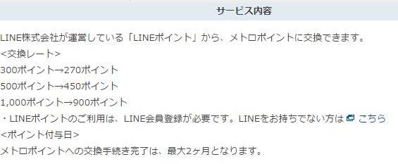 line-pay_to_metro