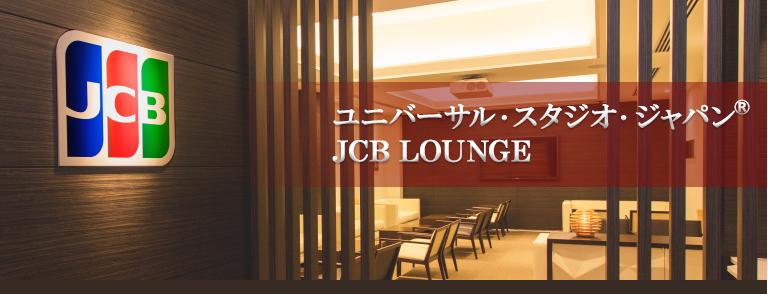jcb-usj-lounge