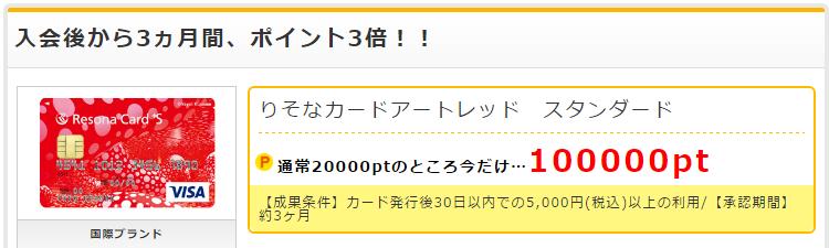 resona-card-10000pt